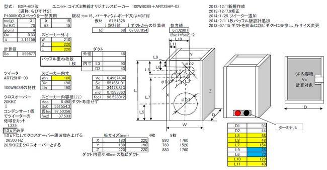 BSP-602改設計図.jpg